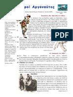 Μικροί Αργοναύτες  2ο τεύχος 2013 -2014