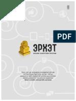 Erkhet Brochure