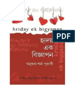 Hriday Ek Bigyapan