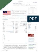 马来西亚_百度百科
