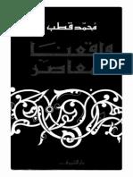 محمد قطب - واقعنا المعاصر