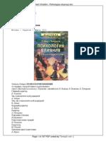 Чалдини Р. - Психология влияния (2001)