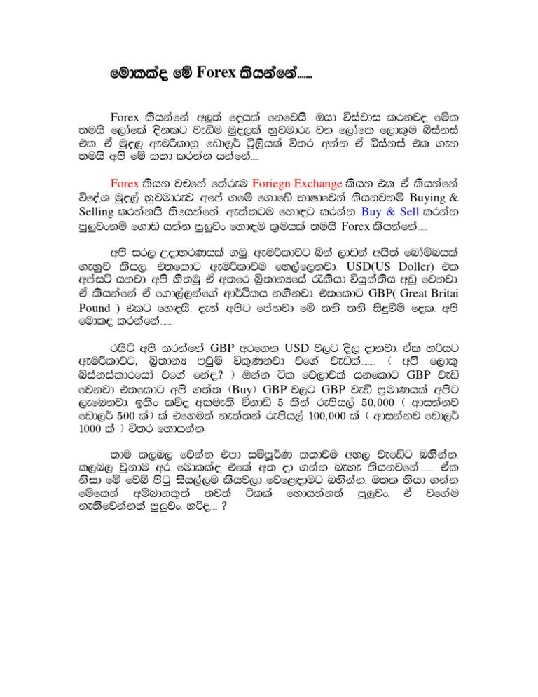 Forex Sinhala Education & Forex Brokers Reviews in Sinhala.