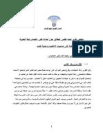 المصري اليوم تنشر تقرير المجلس القومي لحقوق الإنسان حول فض اعتصام رابعة العدوية
