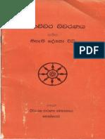 Katina Cheevara Vivaranaya-Daham-Vila-http-dahamvila-blogspot-com/