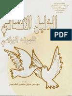 كتاب دليل الاتصال+ج2_صفحات_36-97_خليل_الشرجبي