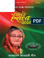 Manifesto 2014 from Bangladesh Awami ;eague