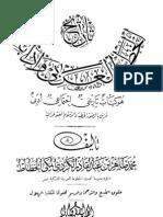 تاريخ الخط العربي و آدابه