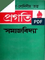 Das Kapital In Bengali Pdf