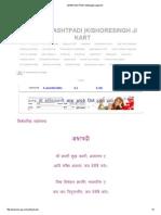 Karni (Ashtpadi )