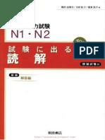 dokkain1-n2