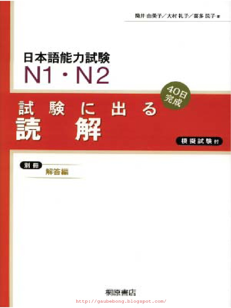 How do I make my JLPT2 certificate reflect my ability?
