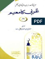 Arabi Ka Muallim Vol-2