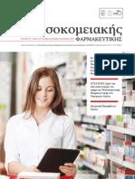 Δελτίο Νοσοκομειακής Φαρμακευτικής, τεύχος 29