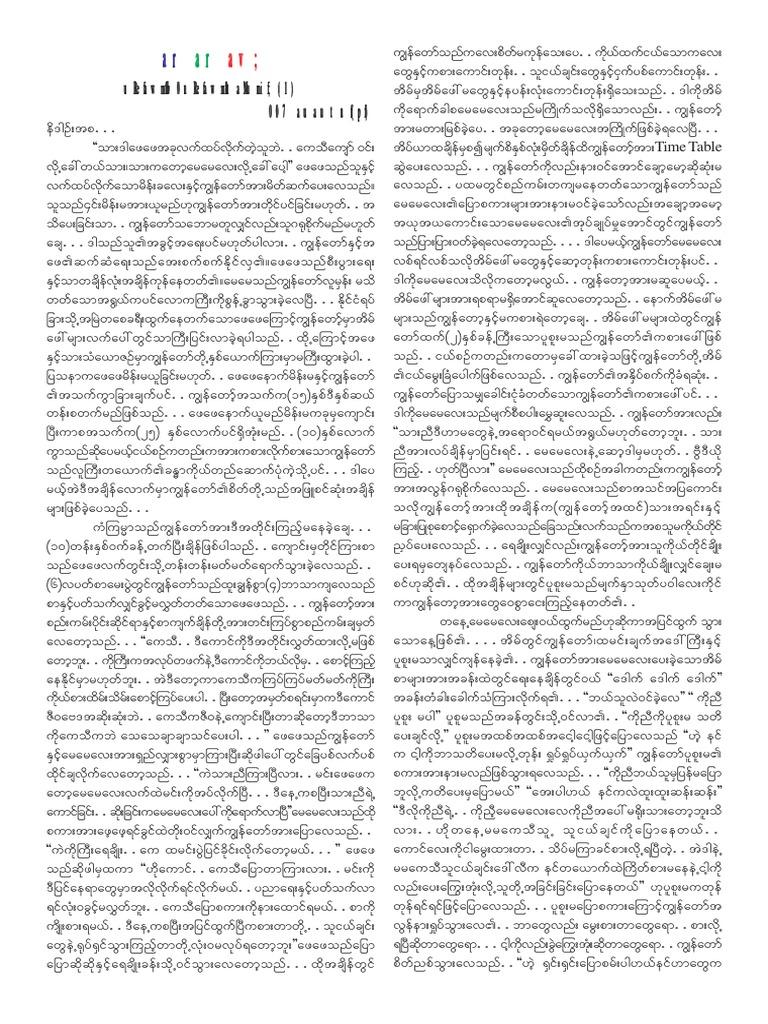 1517072396?v=1 - Myanmar Celebrity Facebook