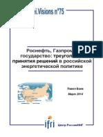 Роснефть, Газпром и государство