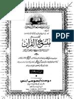 Tafseer Mansookh 'Ul Quran (Urdu)