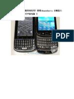智能手机会取代数码相机吗?黑莓BlackBerry 全键盘大屏智能手机会取代平板电脑