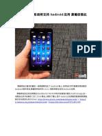 黑莓原生手机系统将支持Android应用 黑莓欲借此追赶三星手机
