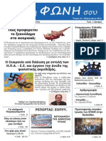 Περιοδικο ΕΠΑΜ Ακρόπολης 4ο τευχος