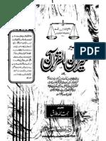 Tafseer Maizaan 'Ul Quran -1996 (Urdu)