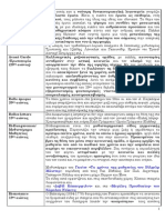 Index Litterature (EPO21)