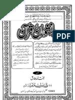 Danish War An e Quran -2000 (Urdu)