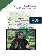 Ουκρανία Ψυχοϊστορική Ανάλυση της Γεωπολιτικής των Άκρων