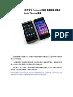 黑莓原生手机系统将支持Android应用 黑莓欲借全键盘专利反超越Android Nexus设备