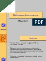 Module 5 IP&HIV_Rus