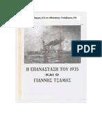 Η Επανάσταση του 1935 και ο Γιάννης Τσάμης