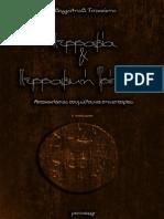 Αρχαία Περραιβία και Περραιβική Τρίπολις. Αντανακλάσεις του Μύθου και της Ιστορίας (α΄ αναθεώρηση)