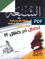 راغب السرجاني - الشيعة نضال أم ضلال