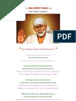 Sai Amritvani with English translation
