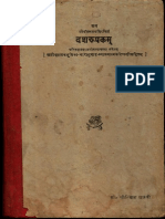 Dhananjaya's Dasharupakam - Shrinivas Shastri