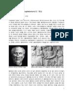 신 플라톤학파의 계보