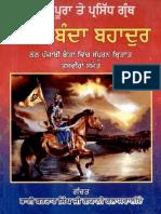 Baba Banda Singh Bahadur - Giani Kartar Singh Classwalya