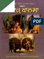 Sidak Khalsa - Giani Kartar Singh Classwalya