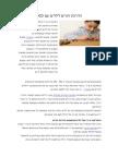 הדרכת הורים לילדים עם OCD