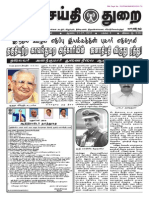 Seithi Thurai- Aug 21-27-2013