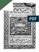 Ad-durruth Thameen Fi Mubashirat-e-nabiu'l Kareem