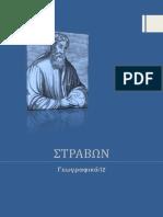 ΣΤΡΑΒΩΝ-Γεωγραφικά (ΙΖ)- http://www.projethomere.com