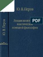 Lektsii Po Istorii Klassicheskoy Nemetskoy Filosof