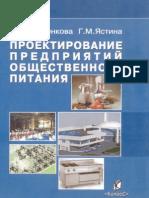 proiectare Niculencova