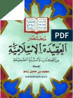 Ar Brief of the Islamic Faith