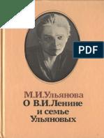 Ульянова М.И. – О В.И. Ленине и семье Ульяновых