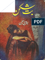 But Shikan by Bushra Rehman Urdu Novel