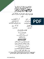 وجهة_الإسلام
