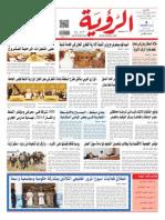 Alroya Newspaper 10-03-2014