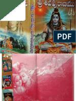 Sri Shivapuranam